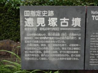 2014年08月24日 遠見塚古墳04