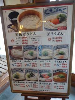 2014年08月24日 丸亀製麺・メニュー2