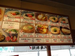 2014年08月24日 丸亀製麺・メニュー1