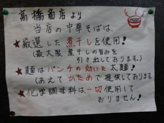 2014年08月29日 二代目・説明書き