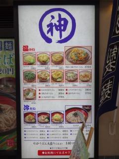 2014年09月06日 神田・メニュー