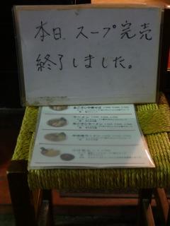 2014年09月08日 太平楽・スープ切れ