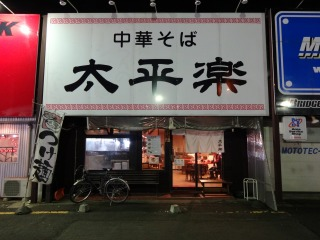 2014年09月08日 太平楽・店舗