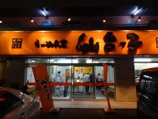 2014年09月12日 仙台っ子・店舗