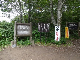 2014年09月13日 磐梯山03_登山口