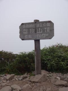 2014年09月13日 磐梯山07_山頂1