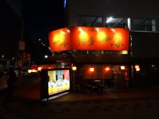 2014年09月14日 博多一凛・店舗