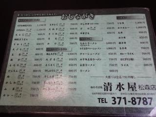 2014年09月14日 清水屋・メニュー