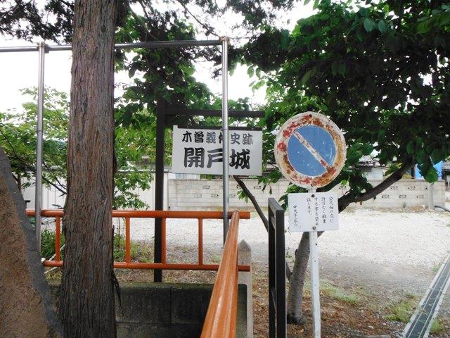 開戸城(上田市中丸子) (3)