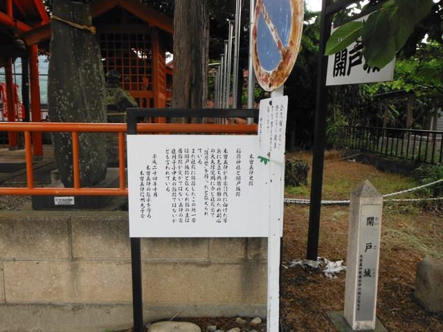 開戸城(上田市中丸子) (1)