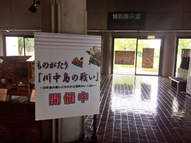 長野市立博物館①