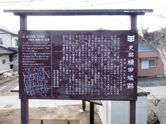 横田城(長野市) (5)