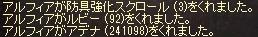 LinC0146アルフィアからbZEL