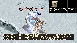 LinC0261マーヨNDAI!