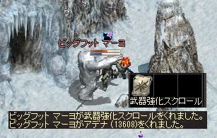 LinC0585マーヨがBDAI