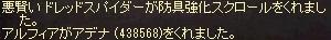 LinC0632アルフィアから438568