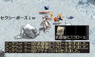 LinC0667マーヨからBDAI!