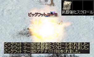 LinC0794マーヨからBDAIっ!11155