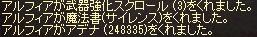 LinC0857アルフィアがCDAIと248335