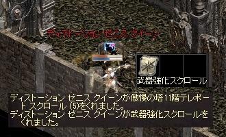 LinC0936ゼニコからBDAI!