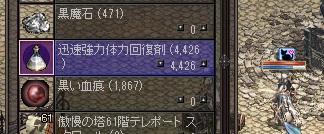LinC0945ACPいっぱい