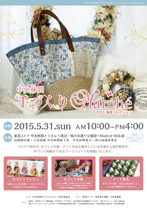craftmarche2015ss.jpg