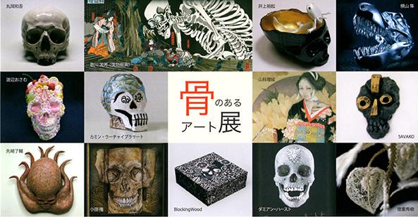 骨のあるアート展 @伊勢丹新宿店