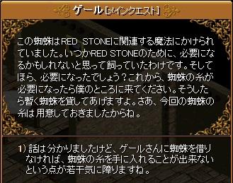 RedStone1012.jpg