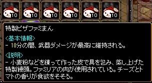 RedStone1055.jpg