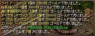 RedStone1070.jpg