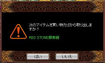 RedStone1072.jpg