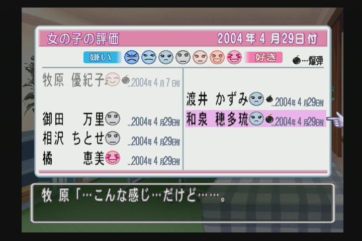 tokimemo333 (102)