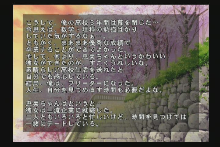 tokimemo333 (153)