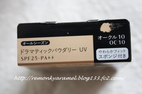 マキアージュ ドラマティックパウダリー UV_4