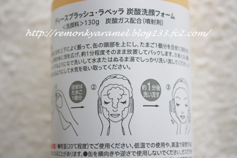 ディースプラッシュ・ラベッラ 温感炭酸洗顔フォーム_3