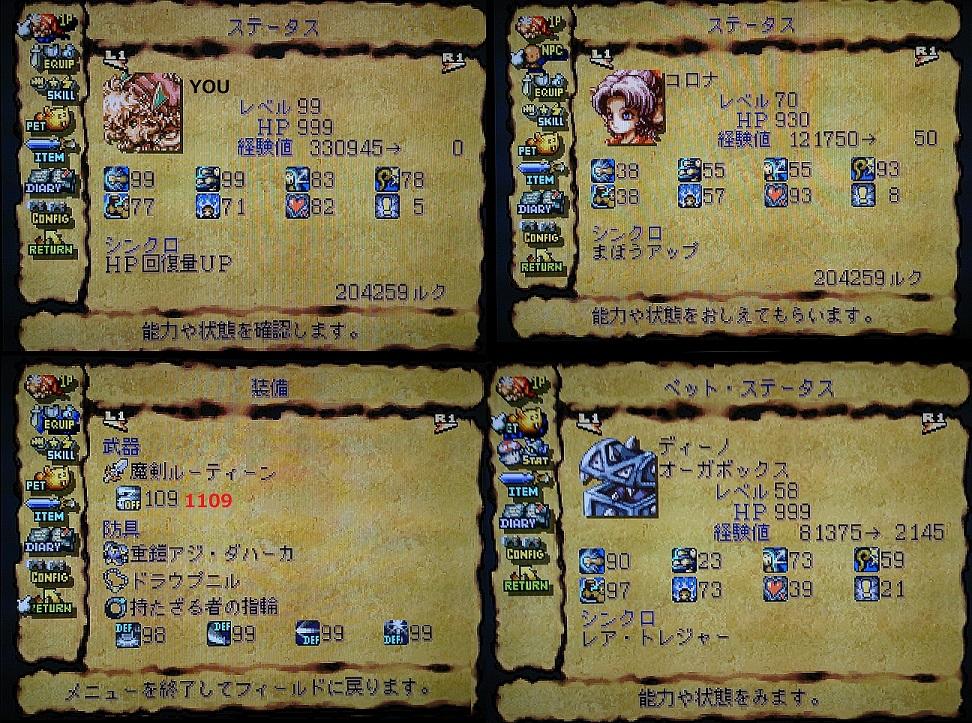 聖剣伝説LOMステータス画面