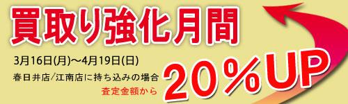 家具・雑貨買取強化 愛知県春日井市リ・スタイル