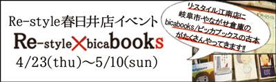 bicabooks 古本 イベント Re-style