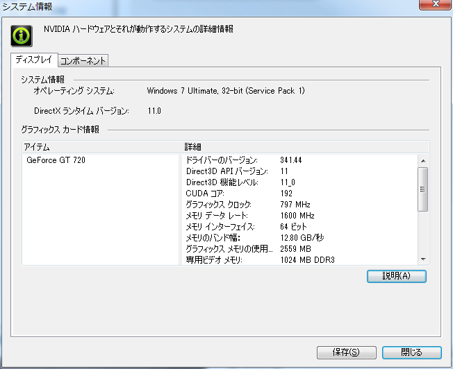 20150621_GT720_stable_driver.png