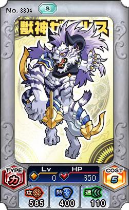 獣神ゼクルス(S)