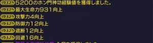 ホン門神功6醒
