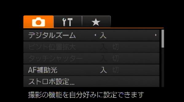 G7X_menu.jpg