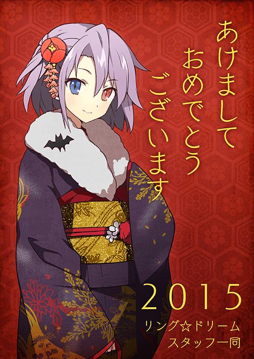 2015_newyear_urrrrr.png