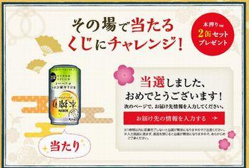 本搾り™ チューハイ2缶セット