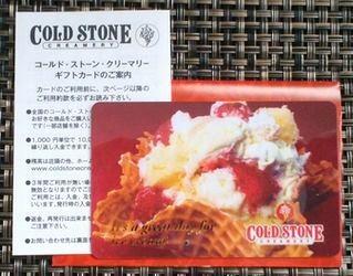 コールド・ストーン・クリーマリーギフトカード5000円分