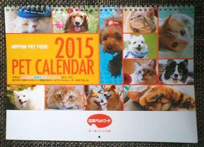 2015ペットカレンダー