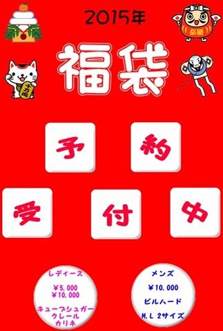 2014-12-28 福袋POP ブログ用