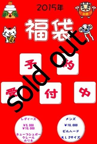 2014-12-28 福袋POP ブログ用 - コピー