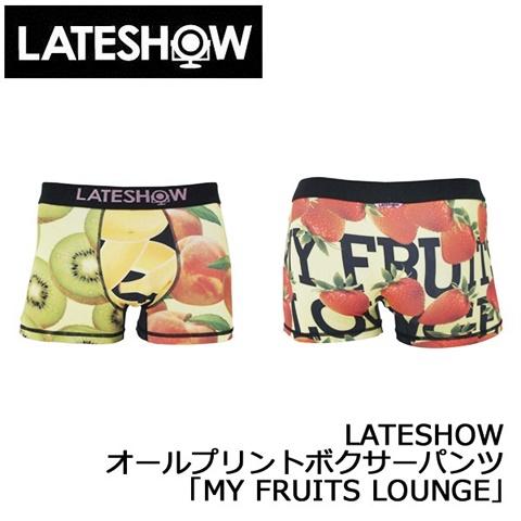 2015-1-9 レイトショー [LATESHOW] オールプリントボクサーパンツ 「MY FRUITS LOUNGE」