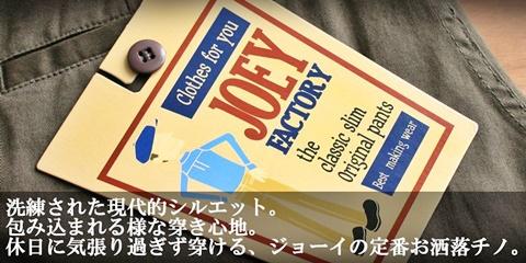 15-1-16 ジョーイファクトリー[JOEY FACTORY] スリムストレッチテーパードチノパンツ 特集 TOP画